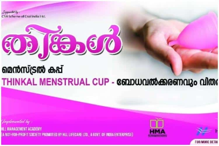 project thinkal.Kerela Government to distribute 5000 Sanitary cups