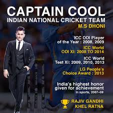 MS Dhoni and his Achievements
